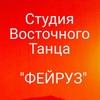 """Студия восточного танца """"Фейруз"""""""