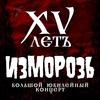 05.03 Изморозь - XV летъ!