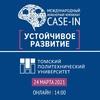 CASE-IN в ТПУ