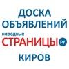 Доска объявлений Киров (stranicy.ru)