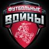 Футбольные Войны Витебск   Football Wars Vitebsk