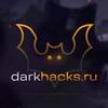 Приватные читы для игр - DarkHacks.Ru