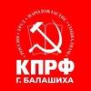 КПРФ Балашиха - КПРФ Железнодорожный