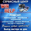 Win Help Сервисный центр