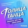 Благотворительный онлайн-концерт СТОЛИЦА ТАНЦА