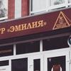 """Медцентр """"Эмилия"""""""