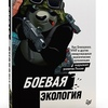 """Книга """"Боевая Экология"""""""