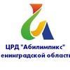 "ЦРД ""Абилимпикс"" Ленинградской области"