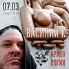 Василий К. | 07.03 | Археология