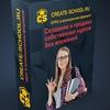 Создание онлайн-школ Create-school.ru