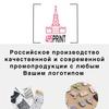 Российское производство промо-продукции 495PRINT