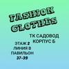 Fashion clothes  ТК САДОВОД ОДЕЖДА ОПТОМ