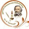 Библиотека Тургенева Новочеркасск