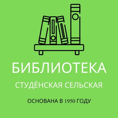 Библиотека Студёнская-Сельская, Пенза