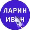 Ларин Иван | Продающие Landing Page
