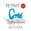 ГУРУКРИПА 2020 МОСКВА