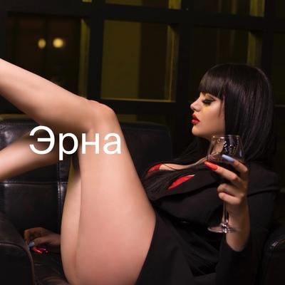 Erna Trans