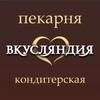 Пекарня - кондитерская ВКУСЛЯНДИЯ