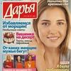 """Журнал """"Дарья"""""""