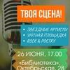 Rock&Poetry Fest «ТВОЯ СЦЕНА». Липецк, 26 июня