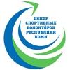 Центр спортивных волонтёров Республики Коми