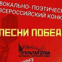 """""""ПЕСНИ И СТИХИ  ПОБЕДЫ""""- КОНКУРС ТАЛАНТОВ"""