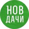 СК Новгородские дачи.каркасные дома.новдачи.рф