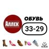 Аллек Нурбеков 33-29