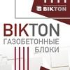ГАЗОБЕТОННЫЕ БЛОКИ BIKTON | БИКТОН