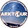 ArktourClub