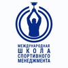 Международная школа спортменеджмента