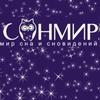 Sonmir.ru - все о сне и сновидениях