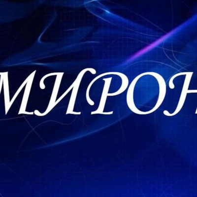 Мирон Всегда-Качественно, Краснодар
