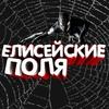 Елисейские Поля | Сервер Counter - Strike CS 1.6