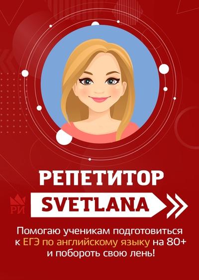 Svetlana Smith, Екатеринбург