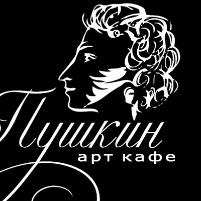 Пушкин Арт-Кафе