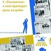 """Газета """"Рассвет"""" Ремонтненский район"""