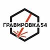 Салон гравировки *Гравировка54* Новосибирск