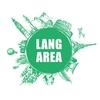 Онлайн-школа иностранных языков LangArea