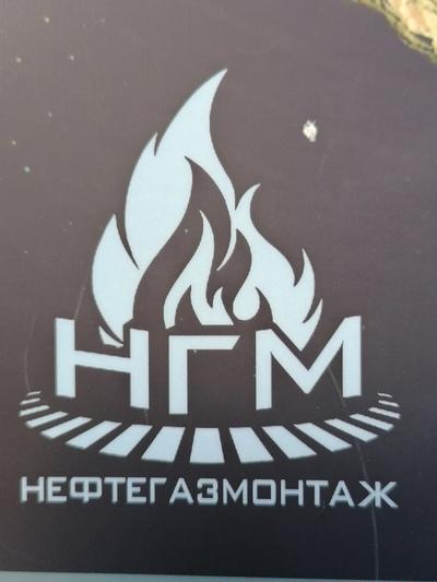 Ооо-Пск-Нгм Пск-Нефтегазмонтаж, Дзержинск