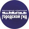 """Рекламная компания """"ГОРОДСКОЙ ГИД"""" г. Сухой Лог"""