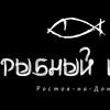 Вяленая рыба | Вобла Астраханская