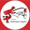 Магазин «Конный Спорт»