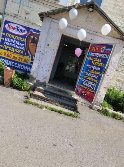 Комторг Карагайлинский, Киселевск