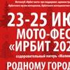 МОТО-ФЕСТ «ИРБИТ 2021»
