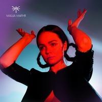 8.04 Маша Мария | Мумий Тролль Music Bar