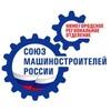 Союз машиностроителей России Нижегородское РО