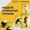 Неделя открытых дверей | Танцы | Новосибирск