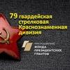 79гвардейская стрелковая Краснознамённая дивизия