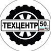 Автосервис ТЕХЦЕНТР50  Видное